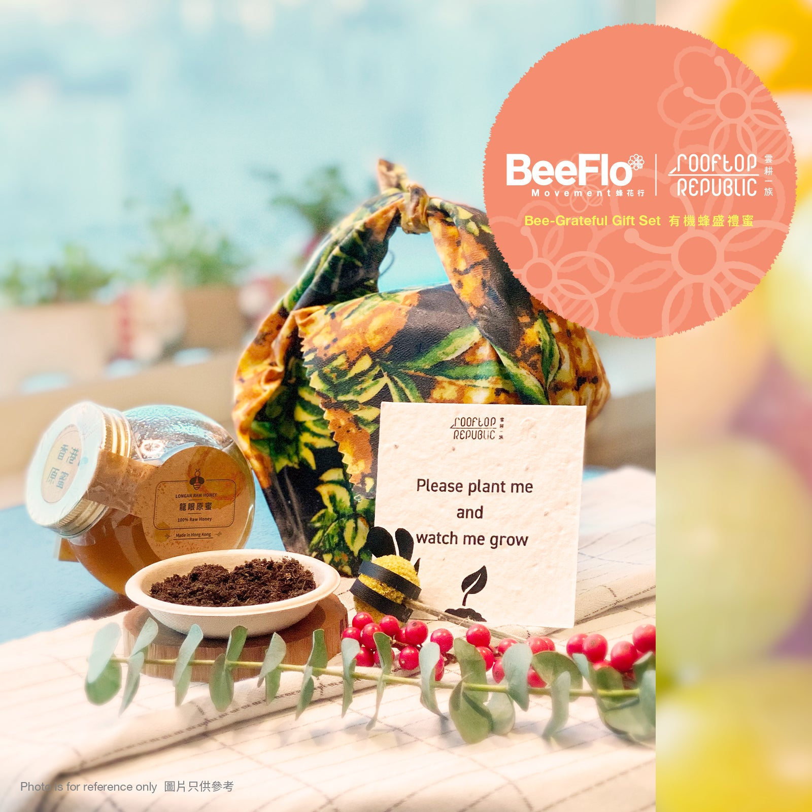 Bee-Grateful Gift Set | 蜂盛禮蜜