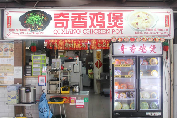 Store front image of Qi Xiang Chicken Pot taken by food blogger Seth Lui