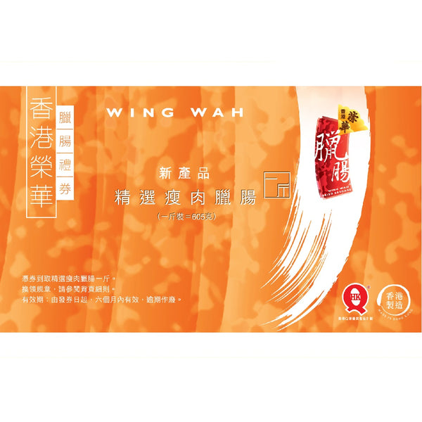 [T] Hong Kong Wing Wah – Selected Preserved Meat Sausage (605g) Voucher x1