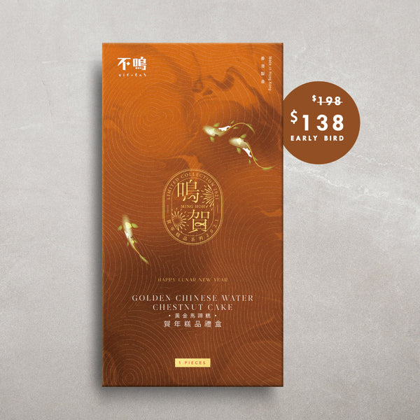 Gifvens - Golden Chinese Water Chestnut Cake