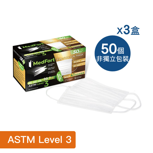 MedFort 3-Ply Surgical Mask x 3boxes (non-individual Pack x 50pcs/box) - Level 3