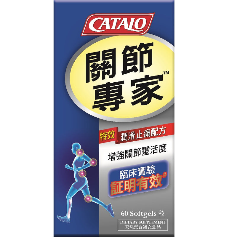 CATALO FlexiJoint™ LPR Formula 60 Softgels