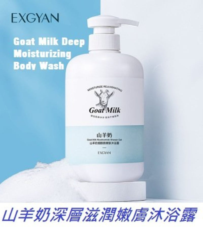 28 LoveHome -Goat Milk Deep Moisturizing Body Wash (800ml)