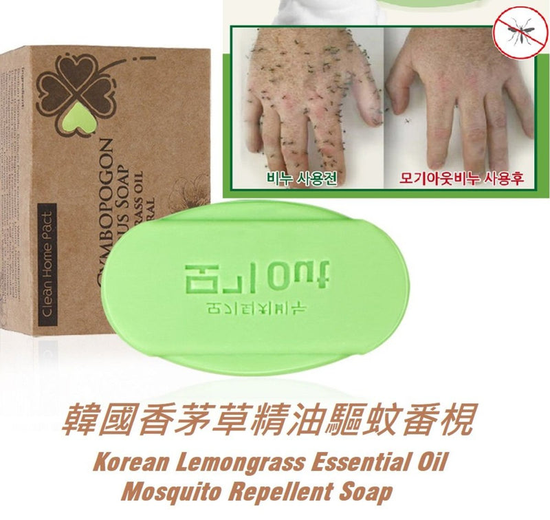 28 LoveHome -Korean Lemongrass Essential Oil Mosquito Repellent Soap (60g)