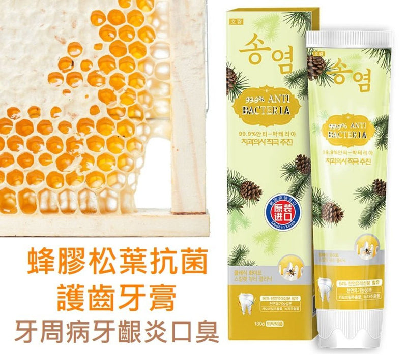 28 LoveHome -Propolis and Pine Leaf total protection Toothpaste(180g)Bad Breath, Overall Oral Problem