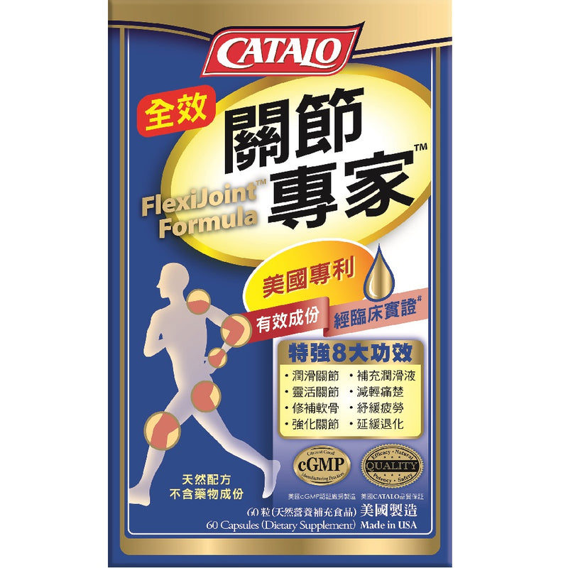 CATALO FlexiJoint Formula 60 Capsules