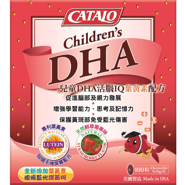 CATALO Children's DHAIQ Fish Formula (Lutein Added) 100 Chewable Softgels (50sx2)