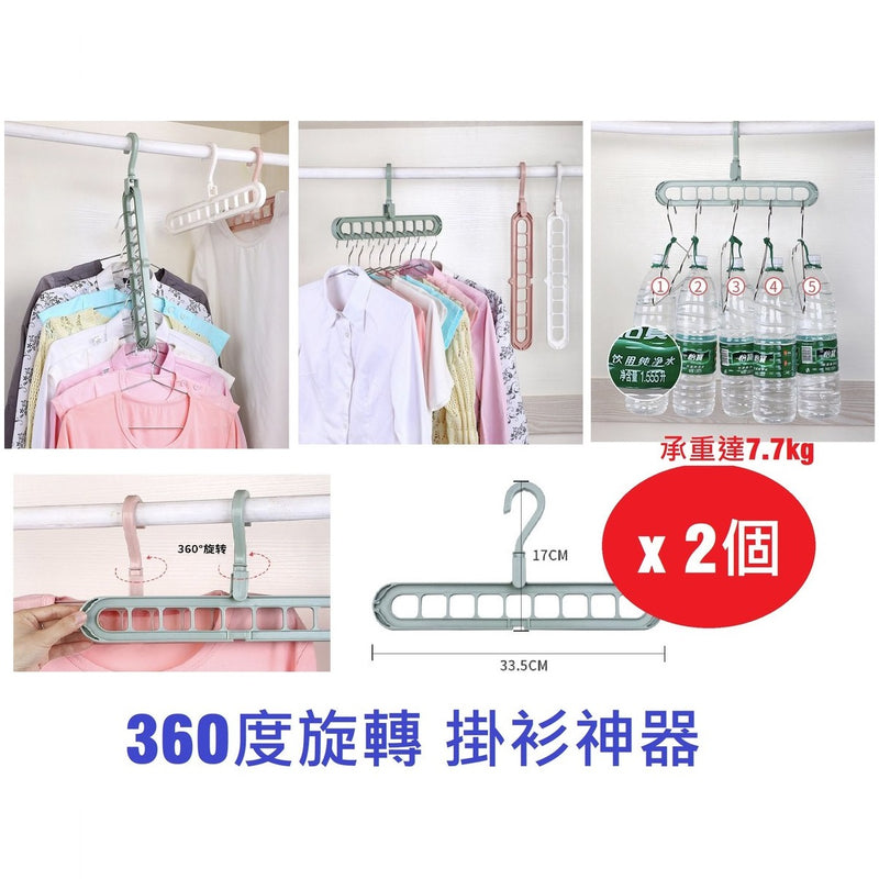 28 LoveHome - 360 Rotate Clothes Hanger (2 pcs)