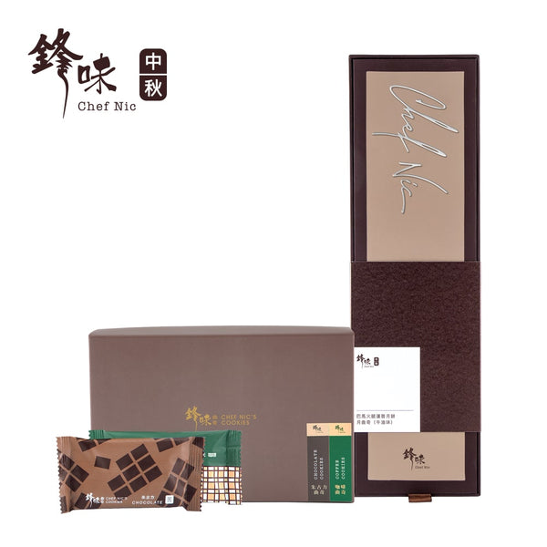 Chef Nic's Mooncake 4 PCs + Chef Nic's Cookie Gift Box - Chocolate & Coffee