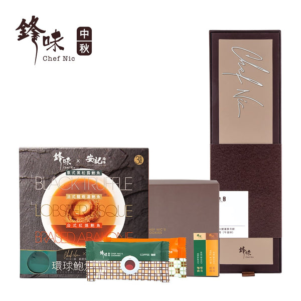 Chef Nic's Mooncake 4 PCs + Chef Nic's Cookie Gift Box - Milk Tea & Coffee + Chef Nic X On Kee - Universal Abalone