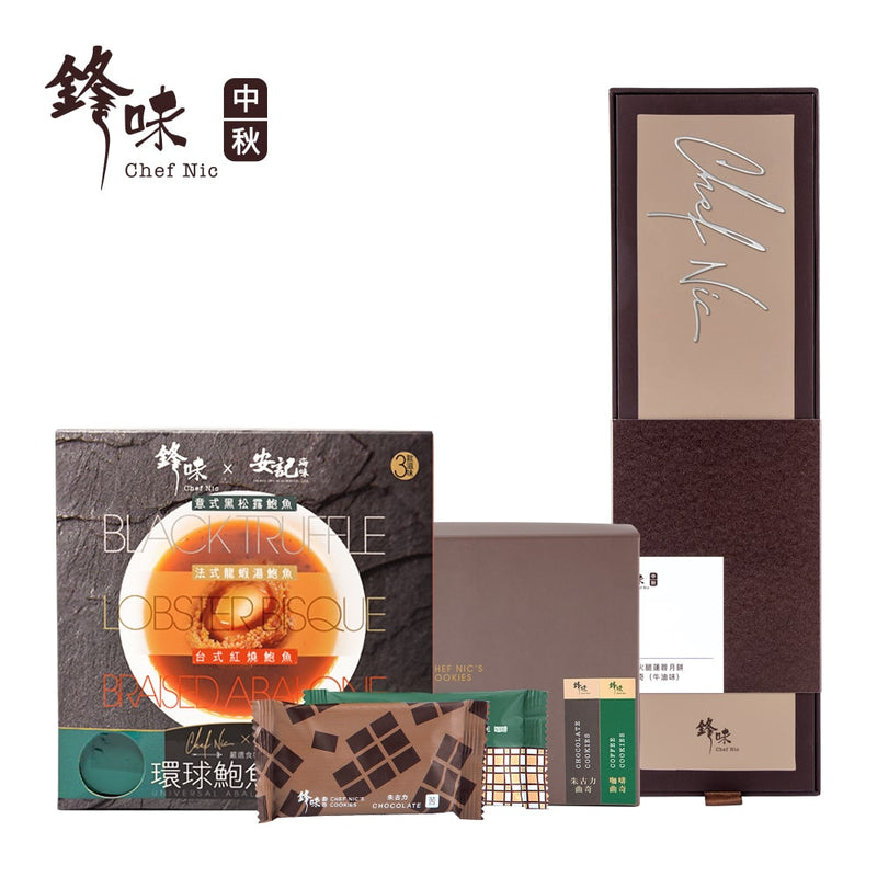 Chef Nic's Mooncake 4 PCs + Chef Nic's Cookie Gift Box -Chocolate & Coffee + Chef Nic X On Kee - Universal Abalone