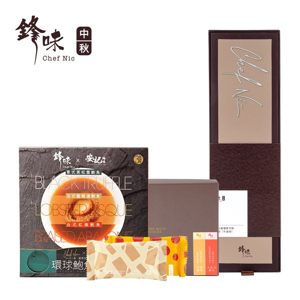 Chef Nic's Mooncake 4 PCs + Chef Nic's Cookie Gift Box - Butter & Cranberry + Chef Nic X On Kee - Universal Abalone