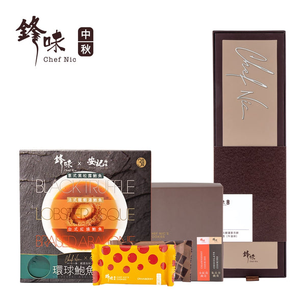 Chef Nic's Mooncake 4 PCs + Chef Nic's Cookie Gift Box - Chocolate & Cranberry + Chef Nic X On Kee - Universal Abalone