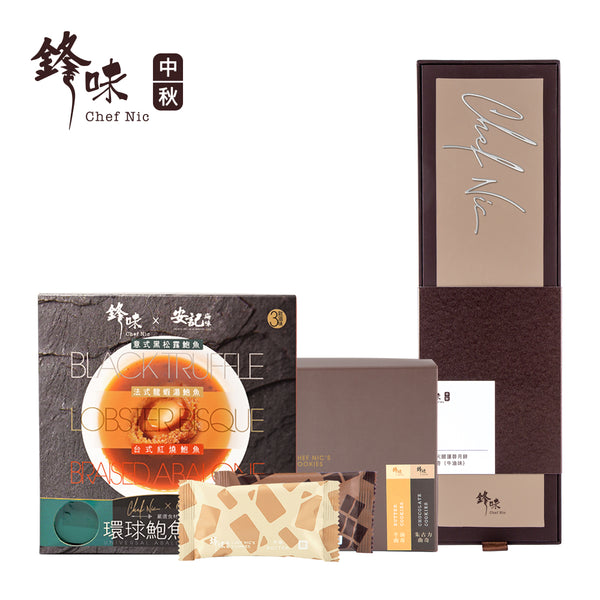Chef Nic's Mooncake 4 PCs + Chef Nic's Cookie Gift Box - Butter & Chocolate + Chef Nic X On Kee - Universal Abalone