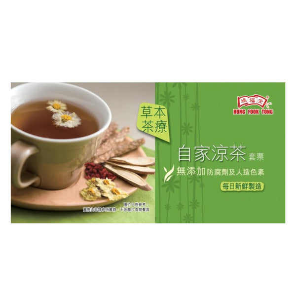 Hung Fook Tong - Herbal Tea Coupon (1 set of 10pcs)