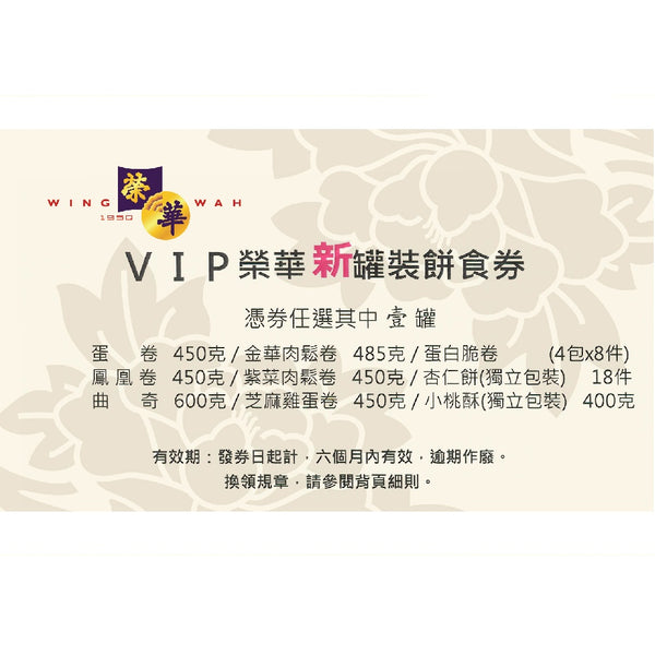 [T] Hong Kong Wing Wah - Canned Pastry Voucher x1