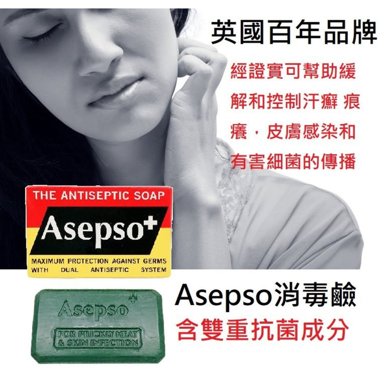 Asepso Antiseptic Soap (For sweat rash infection and itching skin, contains dual antibacteria)