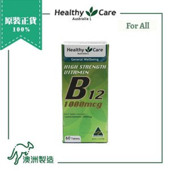 Healthy Care High Strength Vitamin B12 60 Tablets