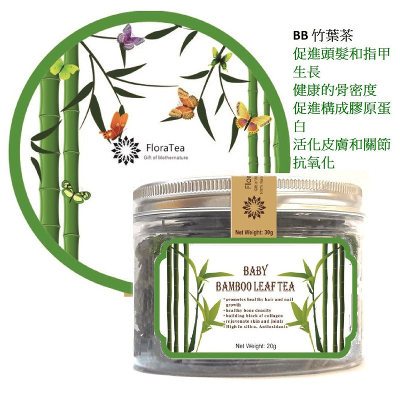 Baby Bamboo Leaf Tea 20g (Help hair and nail growth  healthy bone density rejuvenate skin and joints