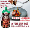 [Winter Offer] Multi-Purpose Black Pepper Sauce (230g) can be used for spaghetti sauce; steak; pan fried pork