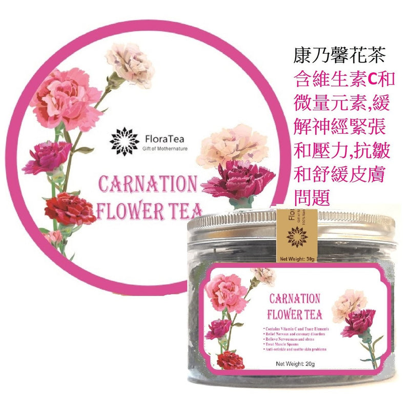 Carnation Flower Tea 20g (Vit C & Trace ElementsRelieve Nervousness and stressTreat Muscle Spasms)