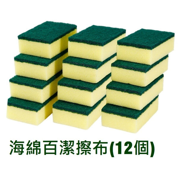28 LoveHome - Cleaning Sponge (12pcs)