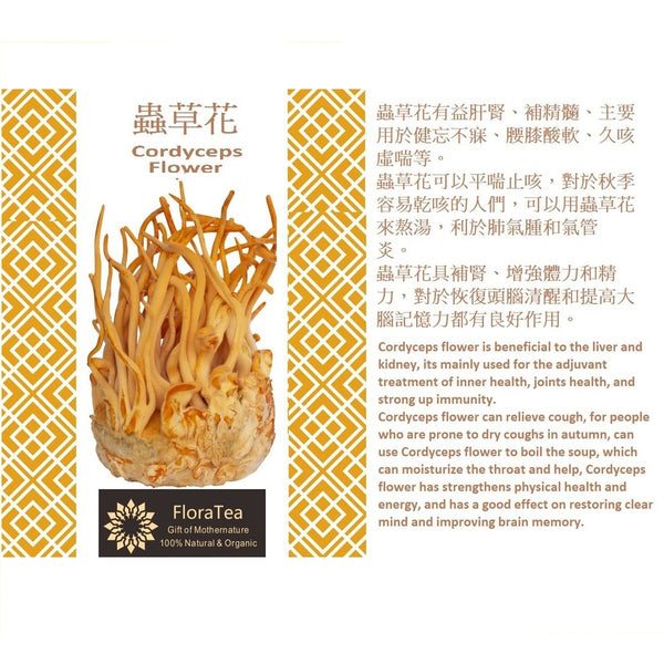 [T]  [CNY Promotion] (Buy 1 Get 1) Cordyceps Flower (60g) Strong Immunity and Health Qi