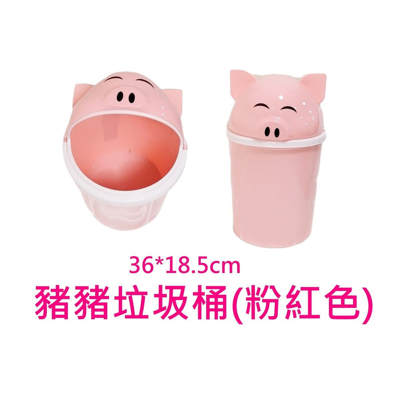 28 LoveHome - Cute piggy rubbish bin