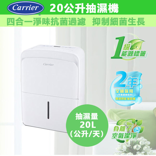 Carrier 20L Dehumidifier (DC20DA)