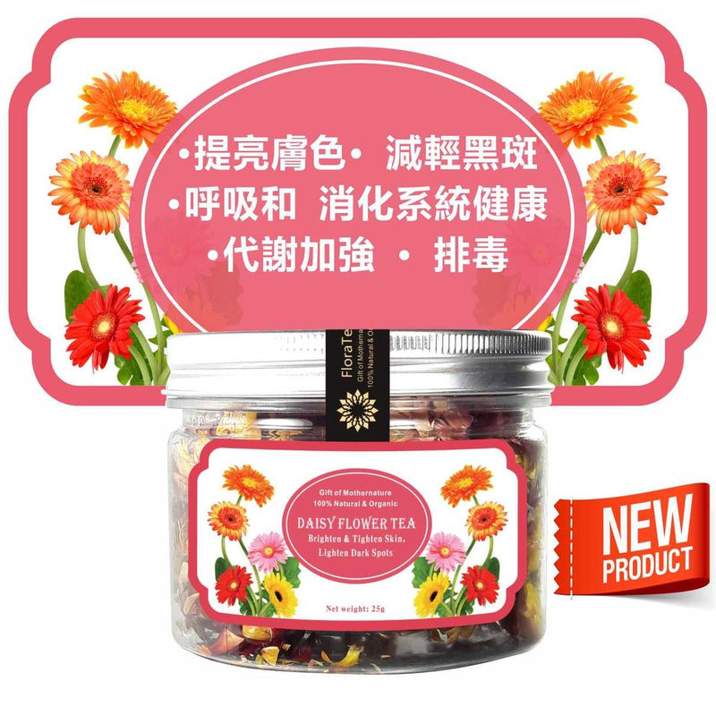 Daisy Flower Tea (Respiratory & Digestive health  Prevent saggy skin  Detoxification)25g