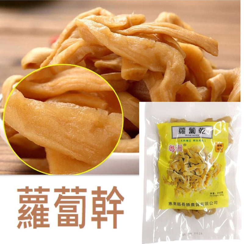 Chinese Dried Turnip (200g)