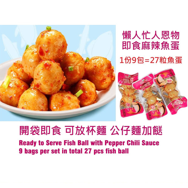 Ready to Serve Fish Ball with Pepper Chili Sauce  9 bags per set in total 27 pcs fish balls