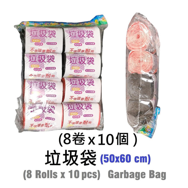 28 LoveHome - Garbage Bag