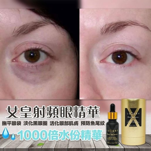 LUXURY X BLING2 EYE SERUM 20ML