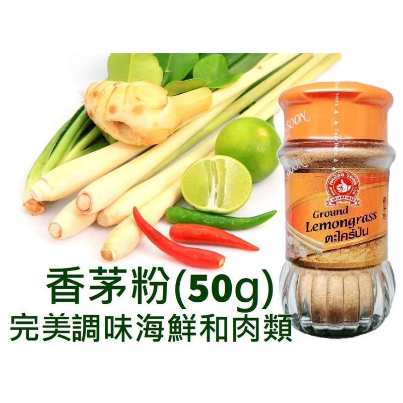 Thailand LemonGrass Powder (50g) All Natrual Powder No Artificial Added