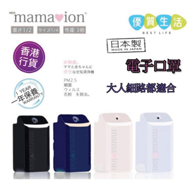 mamaion Air purifier with FREE 2 x My Little Pony 75% Hand Sanitizer (75ml)