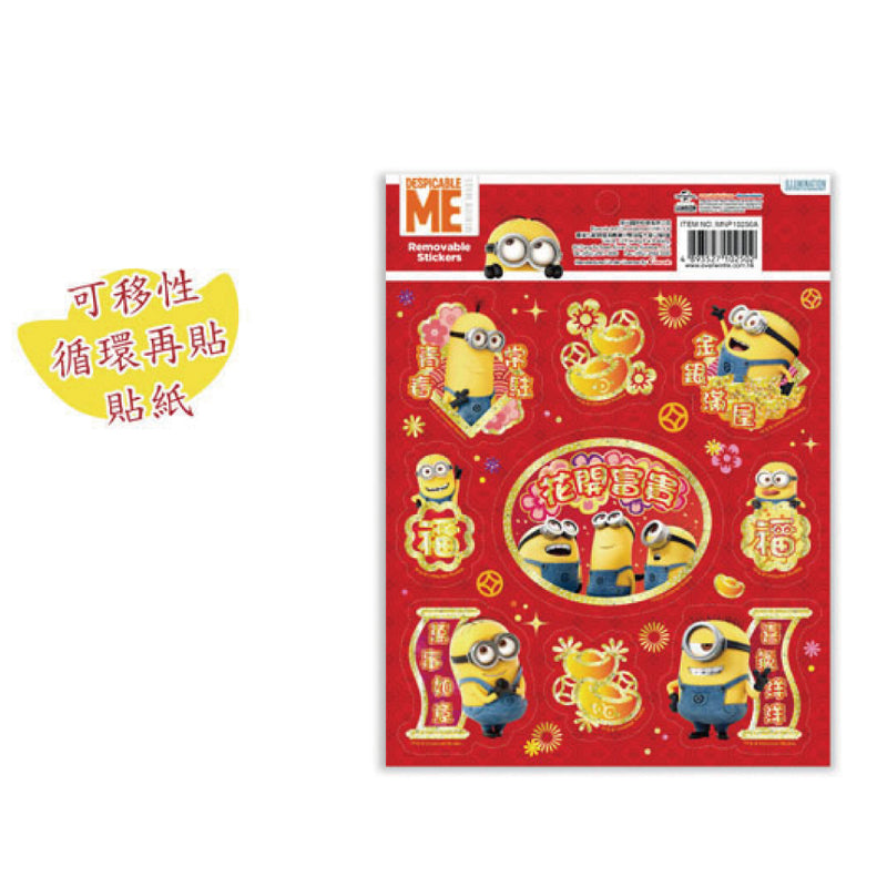 [T] Minions Removable Sticker Red(W15xH20cm)