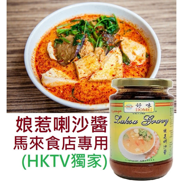 [Winter Offer] Malaysia Most Local Food: Laksa Paste (350g)