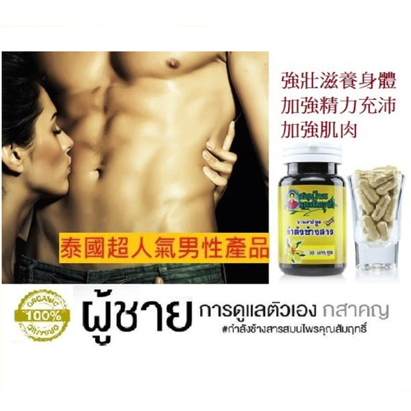 [Winter Offer] Mens' Strong and Energetic capsules 60pcs (Herbal Formula) (Auto-GR)