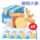 Thai Receipe - Milk Cracker (4 sachets)