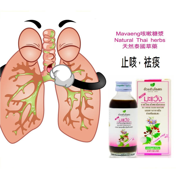 [Winter Offer] Natural Herbal Cough Syrup 50ml (100% Natural) Parallel Import