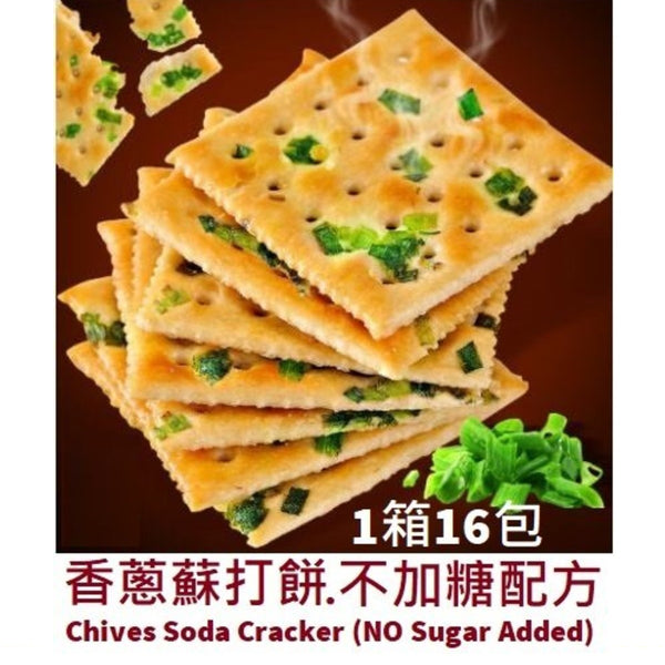 Chives Soda Cracker (NO Sugar Added) *1 carton 16bags (Loose Pack)500g