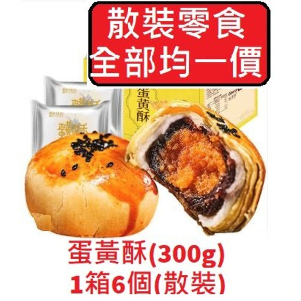 [T] [CNY Promotion]Egg Yolk Puff (300g) 1 carton 6 pieces (Loose Pack)