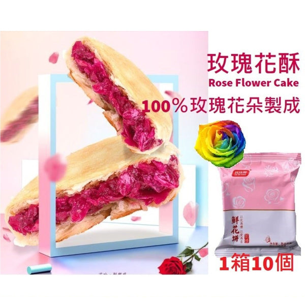 Rose Flower Cake Made by 100% Rose Flower *1 carton 10pieces (Loose Pack)400g