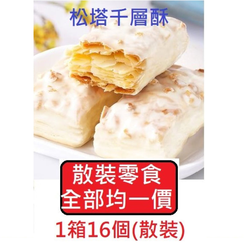 Mille Feuille (240g) 1 carton 16 pieces (Loose Pack)