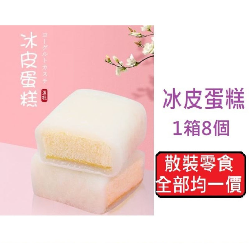 Snow Cake (400g) 1 carton 8 pieces (Loose Pack)