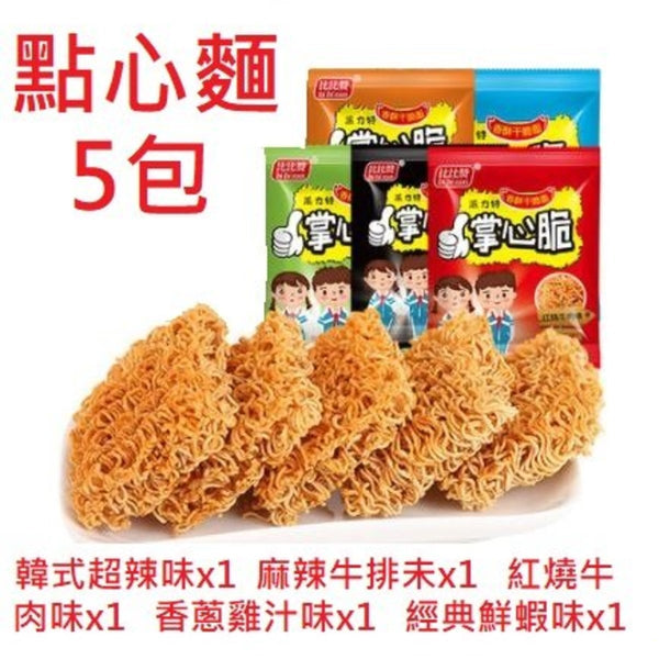 Palms size Noodle (5bags x 20g) Korea Super Hot  Pepper Chili Beef  Roast Beef  Chicken  Shrimp