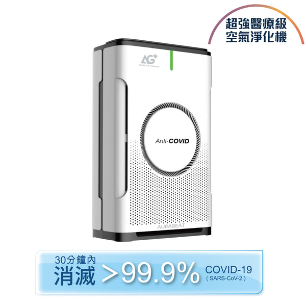 [T] Aurabeat Ag+ Pro Silver Anion Air Purifier (Early bird until 8 Apr)