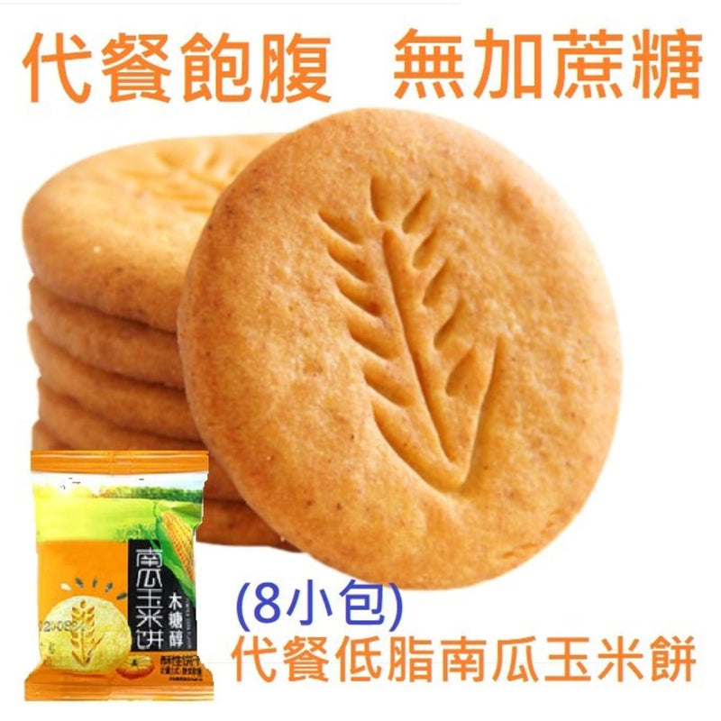 Thai Receipe - Pumpkin & Corn Biscuits (Meal Replacement, Low Fat)