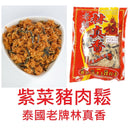 Thai Lim Ching Hen Old brand Pork Floss with Crispy Laver (60g)
